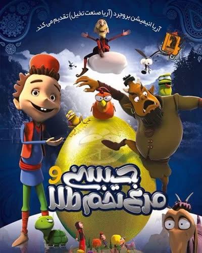 پوستر حسنی و مرغ تخم طلا