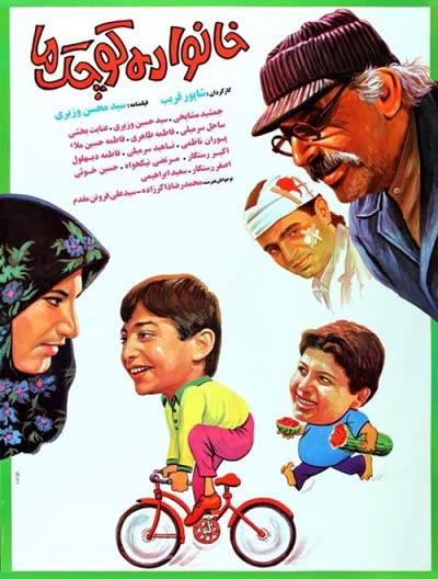 پوستر خانواده کوچک ما