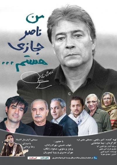 پوستر من ناصر حجازی هستم