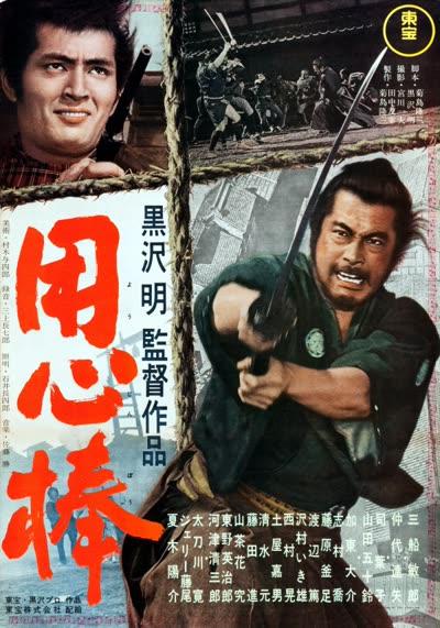 پوستر یوجیمبو