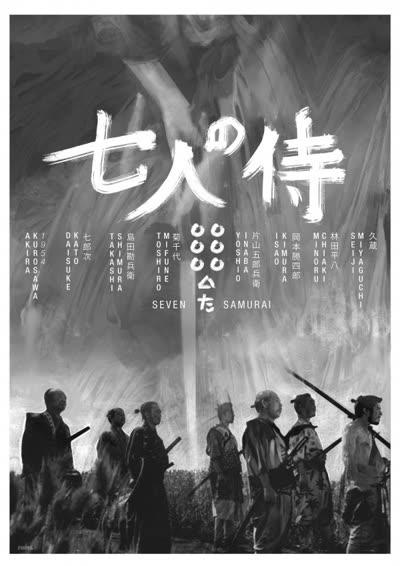 پوستر هفت سامورایی