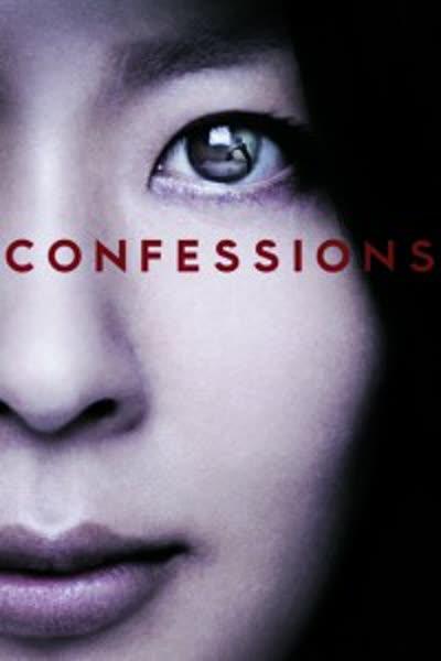 پوستر اعترافات