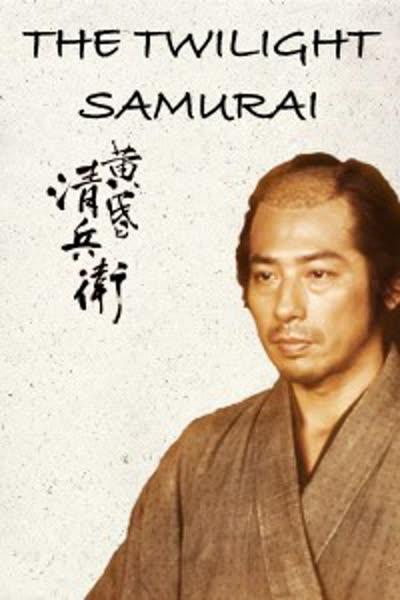 پوستر سامورایی گرگ و میش