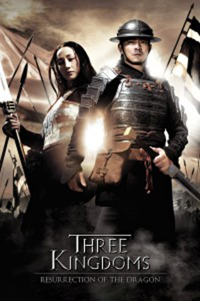 پوستر سه امپراتوری: رستاخیز اژدها