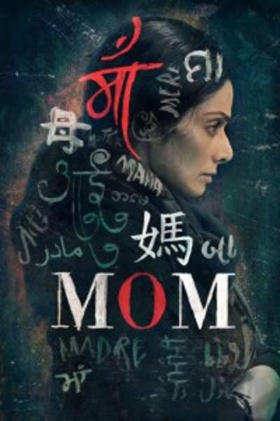 پوستر مامان