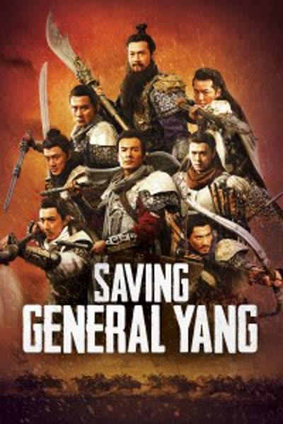 پوستر نجات ژنرال یانگ