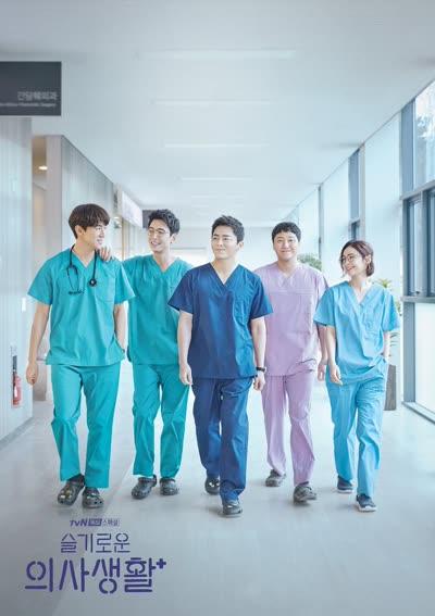 پوستر لیست پخش بیمارستان - فصل دوم - قسمت 6