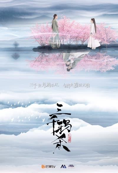 پوستر عشق هزار ساله - فصل اول - قسمت 23