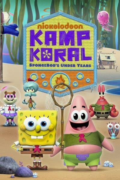 پوستر کمپ کورال: سال های کودکی باب اسفنجی - فصل اول - قسمت 2